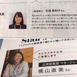 広島のリフォーム雑誌